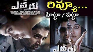 Evaru Movie Review And Rating | Adivi Sesh | Regina Cassandra | Venkat Ramji | Tollywood Nagar