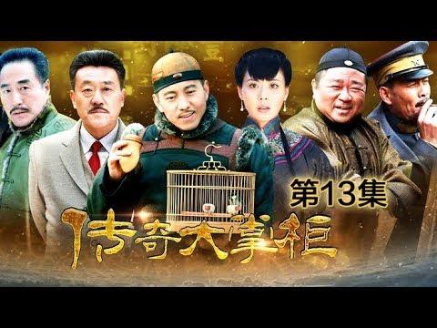 《传奇大掌柜》 第13集    CCTV 电视剧