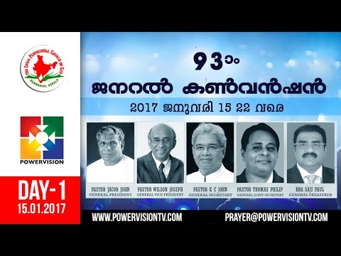 IPC General Convention 2017 | Live | Kumbanad | Day 1