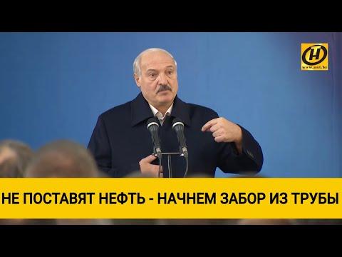 Лукашенко: Если Россия не поставит нефть в нужных объемах, Беларусь начнет отбор из транзитной трубы