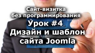 Сделать ДИЗАЙН САЙТА легко и установить шаблон на сайт Joomla /Урок #4/