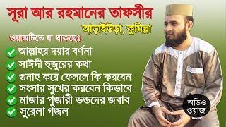 সূরা আর রহমান তাফসীর Bangla Waz by Mizanur Rahman Azhari ☑️