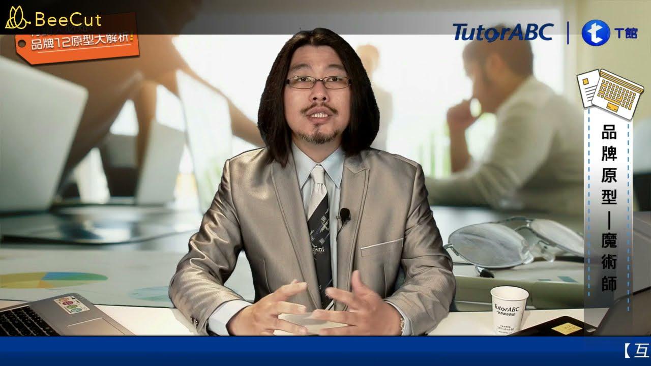 06 魔術師 讓人感到奇幻的品牌形象! 品牌12原型大解析 王福闓老師分享