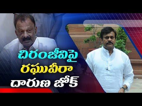 Raghuveera Reddy Sensational Comments On Chiranjeevi  | ABN Telugu