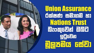 Union Assurance, Nations Trust මඟින් ඔබට ඉටුවෙන සේවා   Piyum Vila   20 - 07 - 2021   SiyathaTV Thumbnail