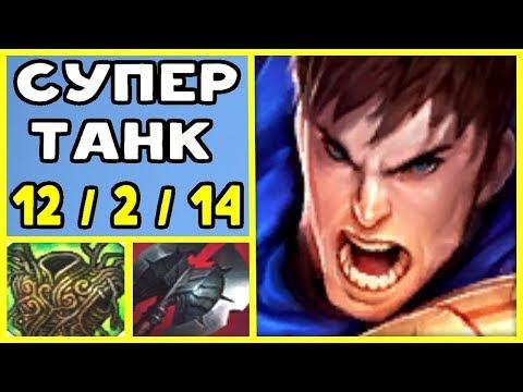 видео: ГАРЕН СУПЕР ТАНК - league of legends