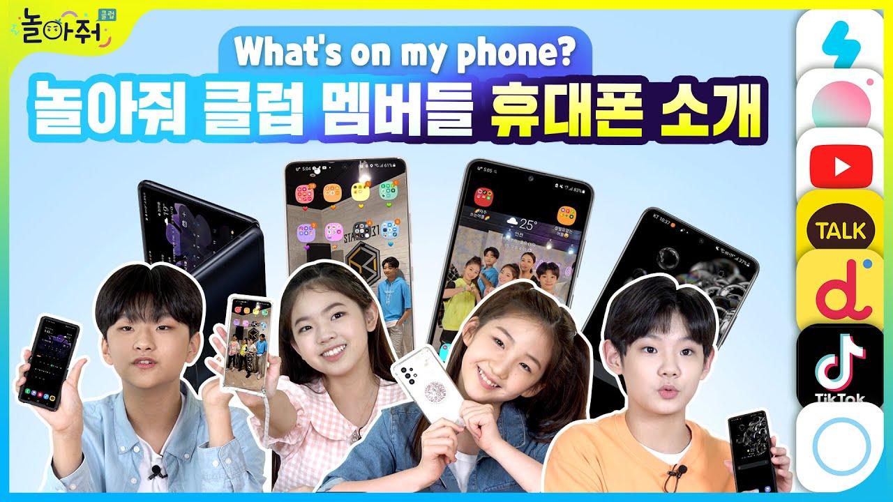 놀아줘클럽 멤버들의 📱휴대폰 전격 공개✨   핸드폰 소개 • 앱 추천   What's on my phone? 📲   놀아줘클럽 127화