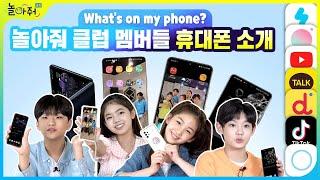 놀아줘클럽 멤버들의 📱휴대폰 전격 공개✨ | 핸드폰 소개 • 앱 추천 | What's on my phone? 📲 | 놀아줘클럽 127화