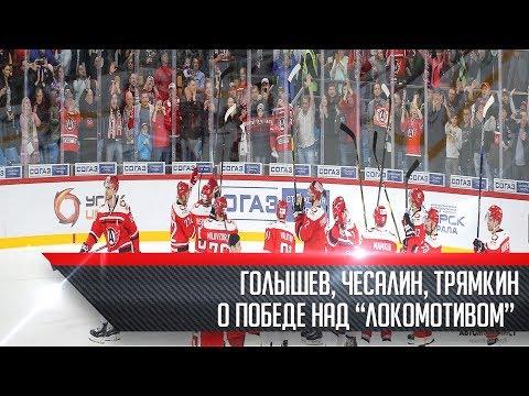 "Голышев, Чесалин, Трямкин - о победе над ""Локомотивом"""