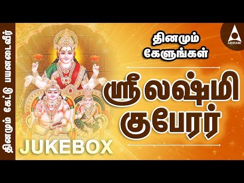 Sri Lakshmi Guberar Jukebox (Lakshmi) - Songs Of Lakshmi - Tamil Devotional Songs
