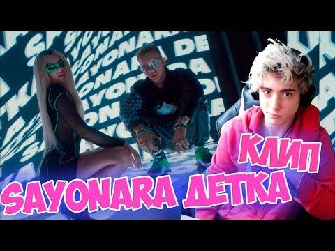 Элджей & Era Istrefi - Sayonara Детка Реакция | Sayonara Boy | Реакция на Элджей Сайонара Детка
