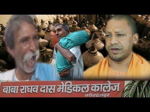 Gorakhpur Hospital Tragedy: Who Killed 64 Innocent Kids Live Debate