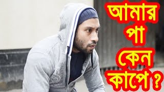 Bangla comedy natok 2016 new. Pa kape ken?পা কাপে কেন? Bangla funny video by Dr.Lony