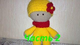 Вязание крючком+кукла амигуруми.Кукла из пряжи.Часть 2.Пупс ЙО-ЙО. Вязаная кукла-крючком.