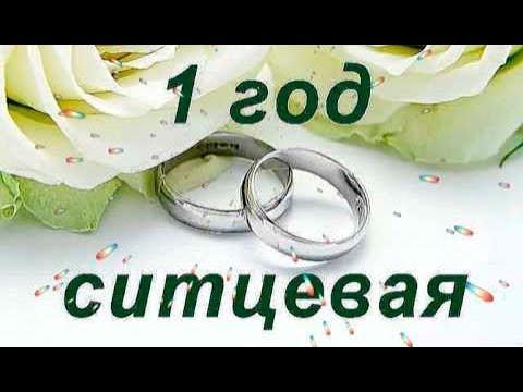 Открытки, красивая открытка с днем свадьбы 1 год совместной жизни