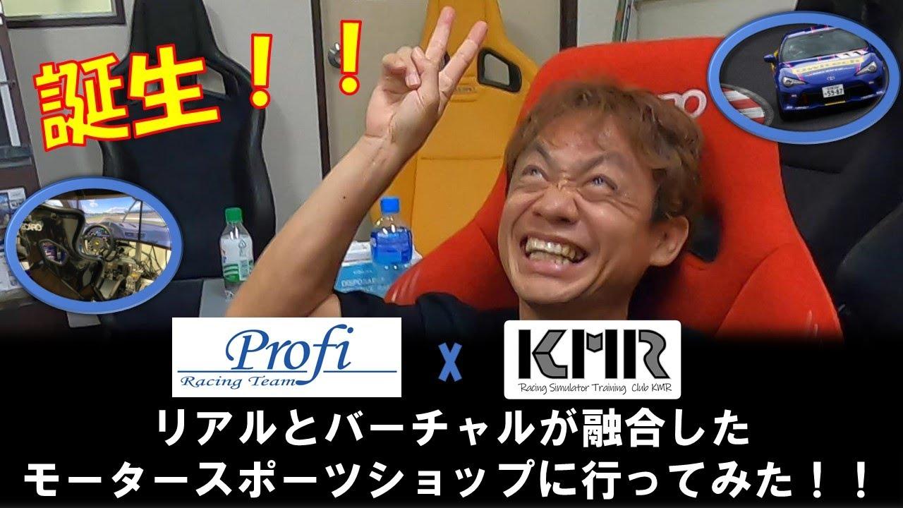 ProfiとKMRさんが「リアルとバーチャルの融合する」っていうから、実際に行ってみた!!【iRacing】
