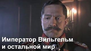 """""""Немцы"""" (Die Deutschen) s01e10 - Император Вильгельм и остальной мир"""