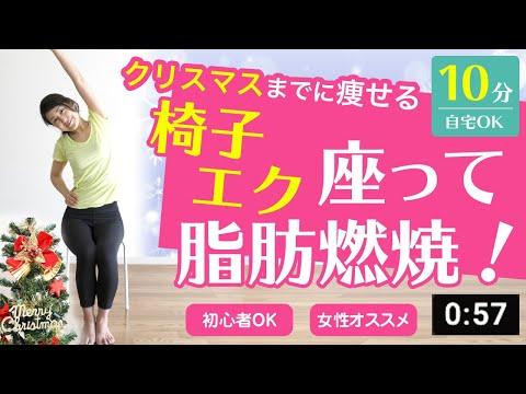 【10分自宅椅子エクササイズ】タバタ式風!座って簡単脂肪燃焼!体力アップならこれ!