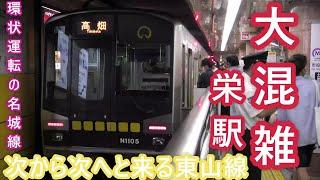 次から次へと電車が来る栄駅で地下鉄撮影‼