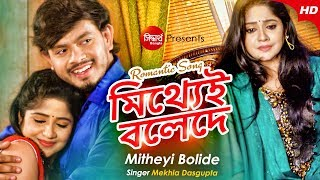 Mithye Bolede Bhalobasi Toke | Romantic Bangla Music Video | Siddharth Bangla