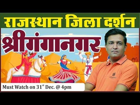 Sri Ganganagar District | श्री गंगानगर जिला |राजस्थान जिला दर्शन | All Competition Exam By Ankit Sir