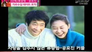 [news] Ryu Seung, gong hyo jin. Boulevards(류승범·공효진,가로수길데이트)