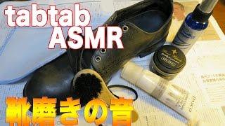 音フェチ/ASMR 靴磨きの音・革靴の手入れ【tabtabASMR】