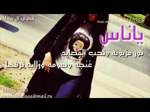 شعر غزل لكل بنت اسمها نور Youtube