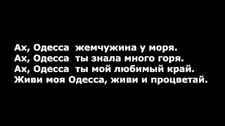 Ах, Одесса, жемчужина у моря (СЛОВА)(Ах, Одесса, жемчужина у моря (СЛОВА), 2015-07-26T18:30:18.000Z)