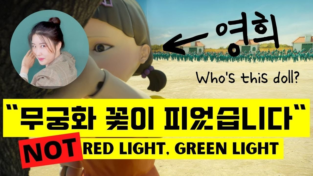 """""""Green Light, Red Light"""" Real meaning in Korean Explained. (CF. Doll Name?)"""