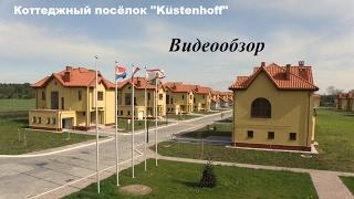 Продажа домов в Зеленоградске(, 2016-04-03T20:37:40.000Z)