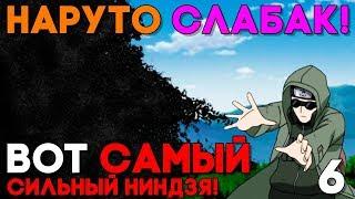САМЫЙ СИЛЬНЫЙ НИНДЗЯ КОНОХИ! ►Naruto Ultimate Ninja Storm Legecy Edition Прохождение на русском #6