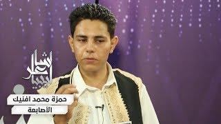 حمزة محمد افنيك - قصيدة \