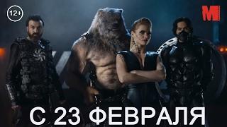Официальный трейлер фильма «Защитники»