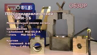 МИ-1Б пресс + гидравлическая насосная станция ГНС-08Р1Э5 ETOOLS™