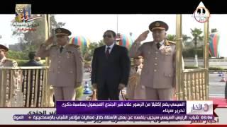 الأخبار - السيسي يضع أكليلاً من الزهور على قبر الجندي المجهول بمناسبة ذكرى تحرير سيناء