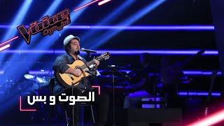 #MBCTheVoice - مرحلة الصوت وبس - يوسف السلطان يؤدّي أغنية 'تحدوه البشر'