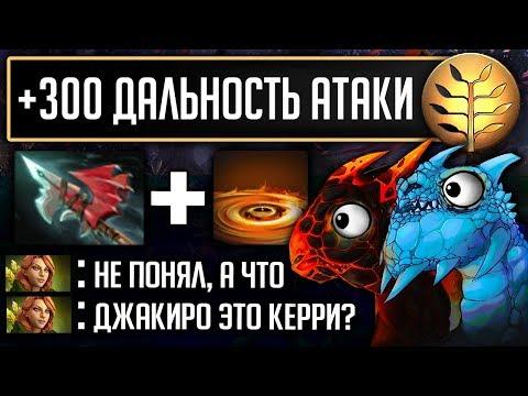 видео: ДАЛЬНОСТЬ АТАКИ НА ДЖАКИРО КЕРРИ | jakiro dota 2