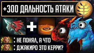 ДАЛЬНОСТЬ АТАКИ НА ДЖАКИРО КЕРРИ | JAKIRO DOTA 2