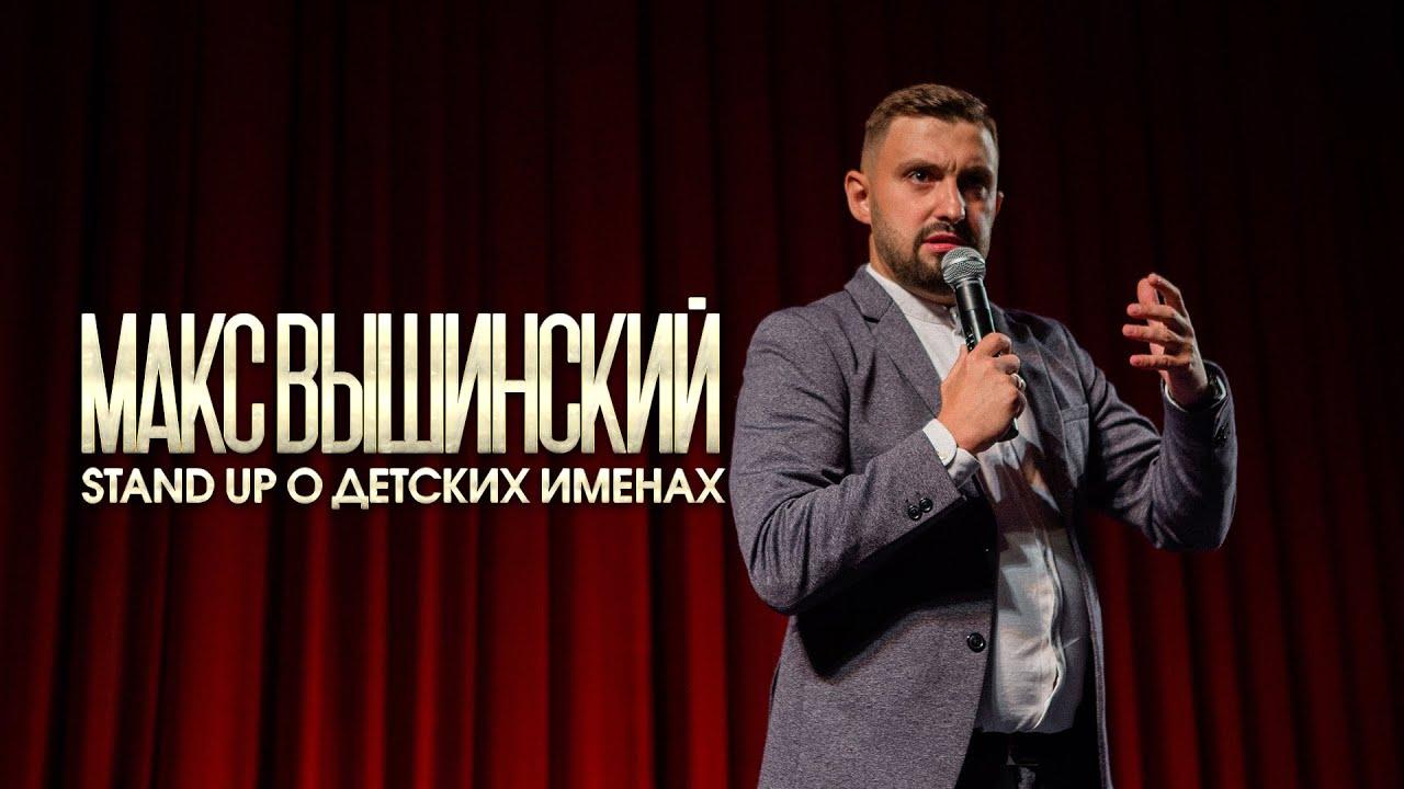 Макс Вышинский - Стендап о детских именах