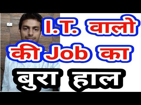 INFORMATION TECHNOLOGY Industry में हुआ  job का बुरा हाल In Delhi NCR