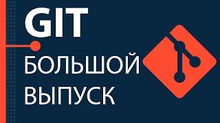 Git. Большой практический выпуск