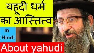जानिये क्या है यहूदी धर्म का आस्तित्व और क्या है भारत से इनका रिश्ता