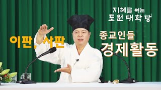 [도원(道圓)대학당 강의] 1145 성직자 경제활동
