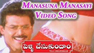Pellichesukundam Movie    Manasuna Manasai Video Song    Venkatesh, Soundarya, Laila