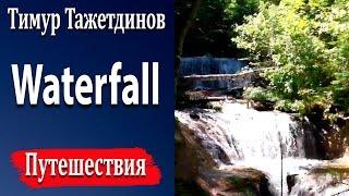 Gambar cover Waterfall [Тимур Тажетдинов]