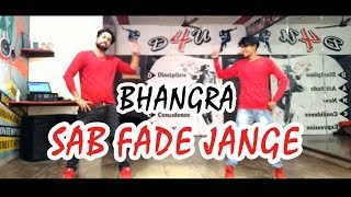 BHANGRA ON SONG SAB FADE JANGE || PARMISH VERMA || DESI CREW || GOURAV SHARMA