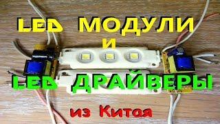 светодиодные модули и LED драйверы из Китая!
