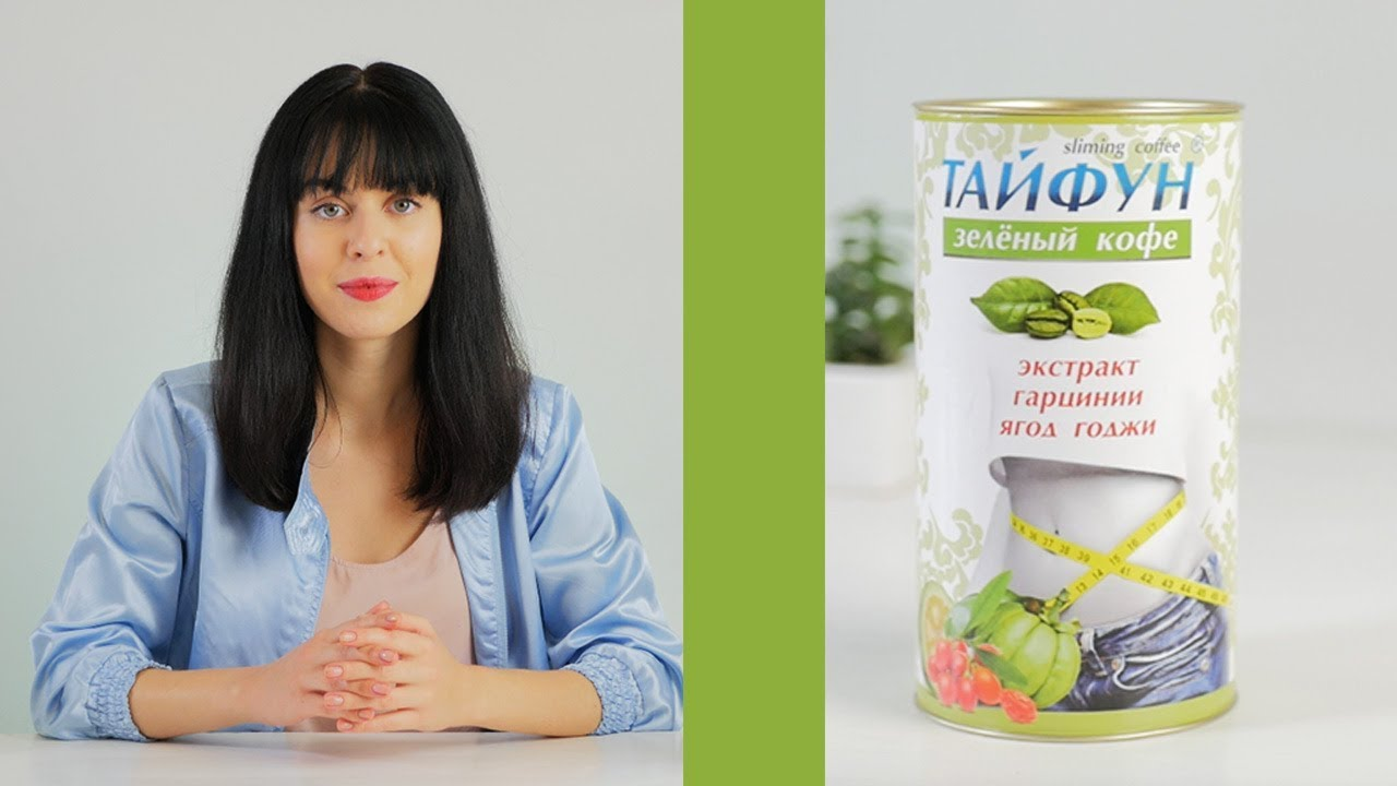 Обзор Зеленого Кофе Тайфун с Экстрактом | ласточка чай для похудения цена