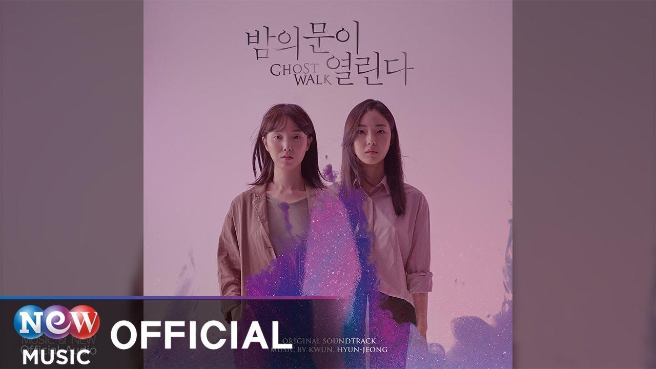 [Ghost Walk 밤의 문이 열린다 OST]  | KWUN Hyun-jeong (권현정) -  Ghost Walk